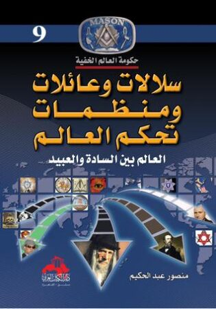 كتاب سلالات وعائلات ومنظمات تحكم العالم