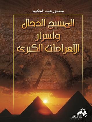 كتاب المسيح الدجال وأسرار الأهرامات الكبرى