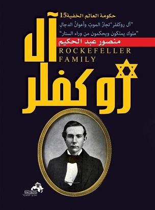 كتاب آل روكفلر