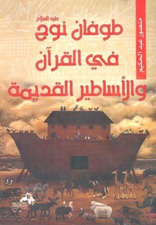 كتاب طوفان نوح