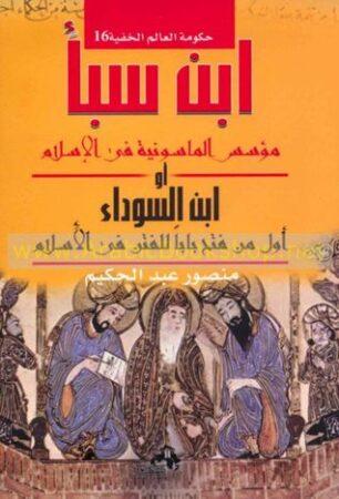 كتاب ابن سبأ مؤسس الماسونية في الإسلام