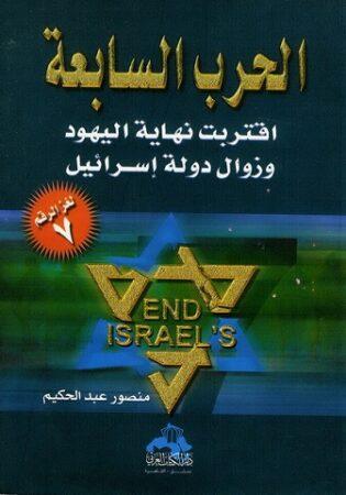 كتاب الحرب السابعة