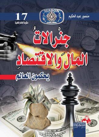 كتاب جنرالات المال والاقتصاد يحكمون العالم