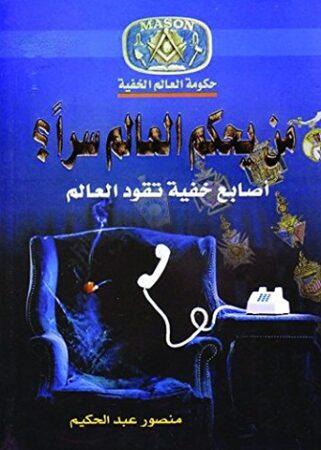 كتاب من يحكم العالم سراً