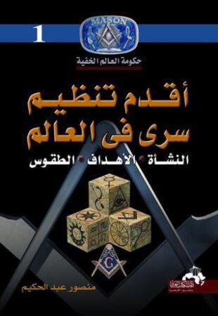 كتاب أقدم تنظيم سري في العالم