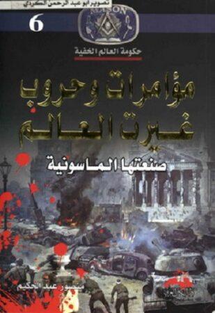 كتاب مؤامرات وحروب غيرت العالم صنعتها الماسونية