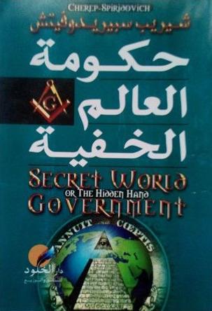 كتاب حكومة العالم الخفية