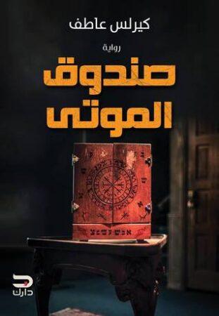 رواية صندوق الموتى