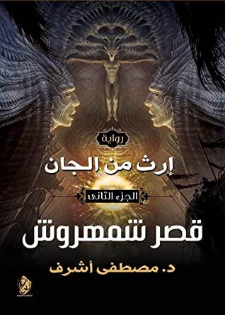 رواية قصر شمهروش