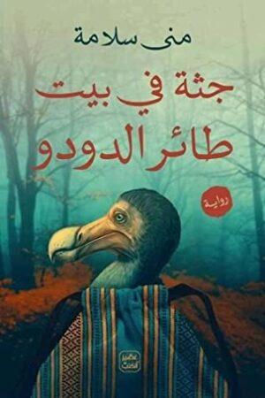 رواية جثة في بيت طائر الدودو