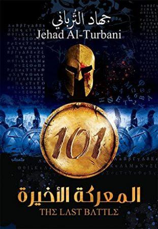 كتاب 101 المعركة الأخيرة
