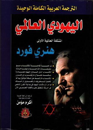 كتاب اليهودي العالمي