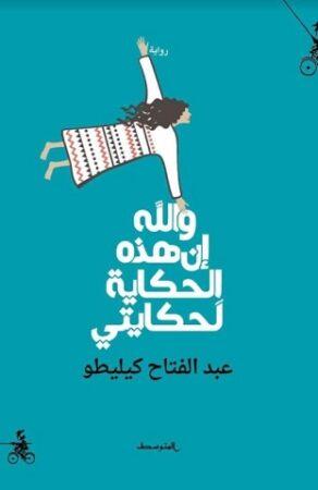 رواية والله إن هذه الحكاية لحكايتي