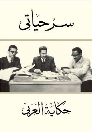 كتاب سر حياتي: حكاية العربي